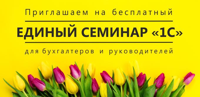 Единый семинар 1С для бухгалтеров в Екатеринбурге